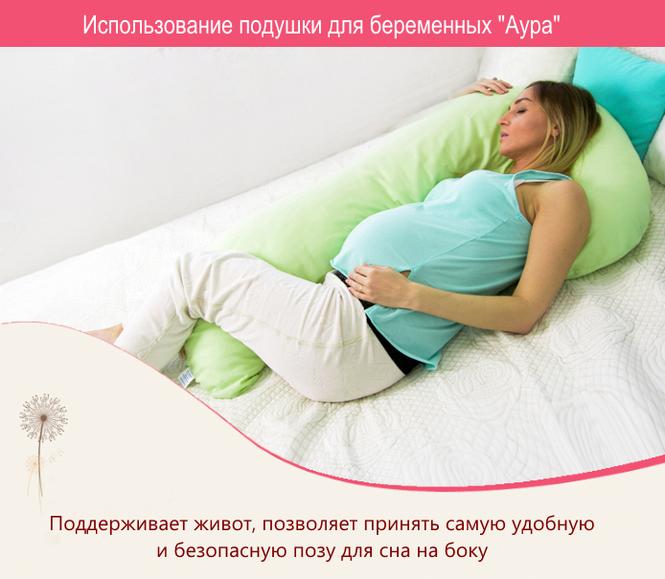 Преимущества подушек для беременных 167